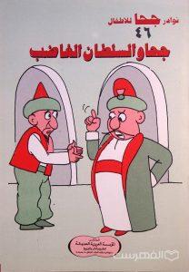 نوادر جحا للأطفال 46, جحا والسلطان الغاضب, الناشر: المؤسسة العربیة الحدیثة, (HZ3478)