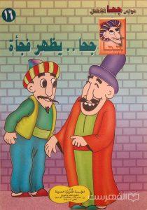 نوادر جحا للأطفال 16, جحا .. یظهر فجأة, الناشر: المؤسسة العربیة الحدیثة, (HZ3492)