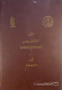 کتاب گیاهان چینی, تألیف: J.D. KEYS, این کتاب از مجموعۀ عکسی مؤسسۀ مطالعات تاریخ پزشکی، طب اسلامی و مکمل ( مرحوم دکتر محمدمهدی اصفهانی) می باشد, (HZ3518)