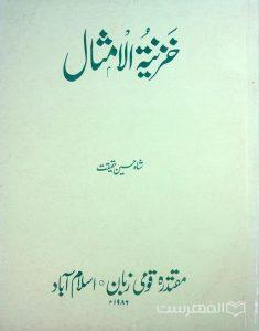 خزینة الامثال, شاه حسین حقیقت, 1986, چاپ پاکستان, (MZ3545)