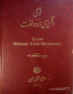 قومی انگریزی اردو لغت, QAUMI ENGLISH- URDU DICTIONARY, Edited by Dr. JAMEEL JALIBI, چاپ پاکستان, (MZ3548)