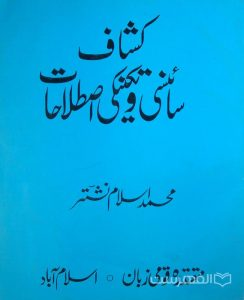 کشاف سائنسی و تکنیکی و اصطلاحات, محمد اسلام نشتر, اسلام آباد, چاپ پاکستان, (MZ3549)