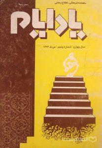 یاد ایام, ماهنامه فرهنگی- اطلاع رسانی, سال چهارم, شماره پنجم, مرداد 1376, (MZ3558)