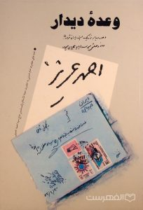 وعدۀ دیدار, نامه های حضرت امام خمینی به حضرت حجة الاسلام والمسلمین حاج سیداحمد خمینی, (MZ3560)