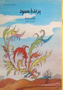 پرندۀ حسود, نوشته دکتر سیوس, ترجمۀ م- دادور, آشنایی کودکان با مسائل اخلاقی و تربیتی, انتشارات جهان آرا, (MZ3574)