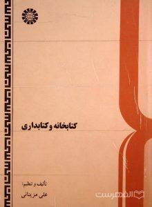 کتابخانه و کتابداری, تألیف و تنظیم: علی مزینانی, (HZ3595)