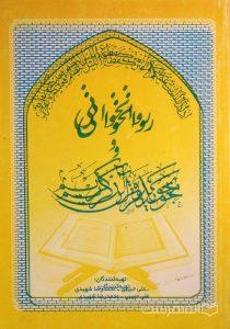 روان خوانی و تجوید قرآن کریم, تهیه کنندگان: علی حبیبی - محمدرضا شهیدی, (HZ3618)