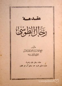 مقدمة رجال الطوسی, تألیف: شیخ الطّائفة ابی جعفر محمدبن الحسن الطوسی المتوفی 460ه, (HZ3627)