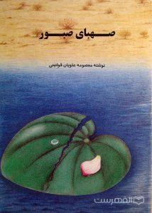 صهبای صبور, نوشته معصومه علویان قوانینی, (HZ3628)