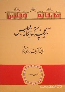 تاریخچه کتابخانه مجلس اولین کتابخانه رسمی کشور, تهران 1374, (HZ3646)