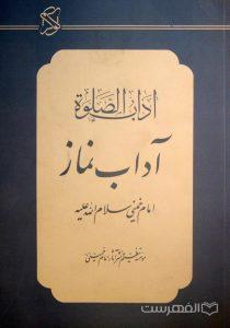 آداب نماز امام مینی سلام الله علیه, مؤسسه تنظیم و نشر آثار امام خمینی (س), (HZ3663)
