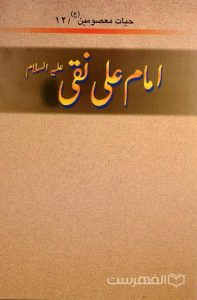 امام علی نقی علیه السلام, حیات معصومین (ع)/12, (HZ3711)