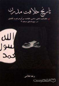 تاریخ خلافت مدرن, شب خلافت داعش، رامس، القاعده بوکوحرام و طالبان در سپیده دمان سده ی 21, رضا غلامی, (MZ3715)