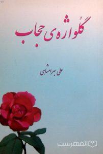 گلواژه ی حجاب, علی بهرامشاهی, (MZ3730)