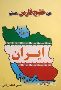 من خلیج فارس هستم, اقدس کاظمی قمی, (MZ3738)