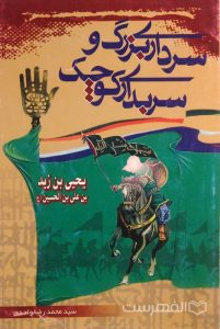 سرداری بزرگ و سربداری کوچک- یحیی بن زید بن علی بن الحسین (ع), سیّد محمدرضا واحدی, (MZ3743)