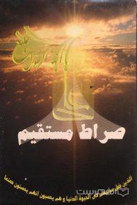 صراط مستقیم, برداشتی از سخنان آیة الله حاج سیدحسن فقیه امامی دام ظلّه, گردآورنده: محمّدعامر پاشازاده, (MZ3746)