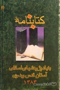 کتابنامه ی بنیاد پژوهشهای اسلامی آستان قدس رضوی 1383, (MZ3750)