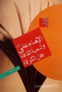 الإمام علی علیه السلام و تنمیة ثقافة اهل الکوفة, حیدر حب الله, (MZ3753)