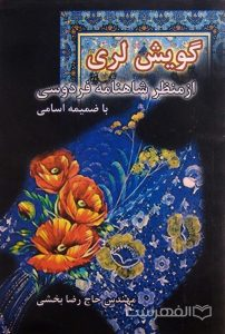 گویش لری از منظر شاهنامه فردوسی با ضمیمه اسامی, مهندس حاج رضا بخشی, (MZ3754)