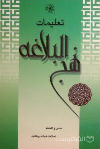 تعلیمات نهج البلاغه, سعی و اهتمام اسلامک تهات برطانیه, (MZ3757)