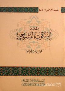 سلسلة المحاضرات (5), مقاصد السّکوت التَشریعي, محمّدسلیم العوّا, چاپ انگلیس, (MZ3773)