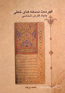 فهرست نسخه های خطی بنیاد فارسی شناسی, محمد برکت, (HZ3779)