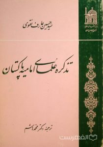 تذکره علمای امامیه پاکستان, سیّد حسین عارف نقوی, ترجمۀ دکتر محمّد هاشم, (HZ3886)