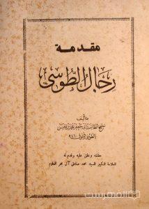 مقدمة رجال الطّوسی, تألیف: شیخ الطّائفة ابی جعفر محمدبن الحسن الطوسی المتوفی 460 ه, چاپ عراق, (HZ3893)