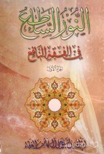 النّور السّاطع في الفقه النّافع,آیة الله الشیخ علی آل کاشف الغطاء, دوجلدی, (HZ3894)