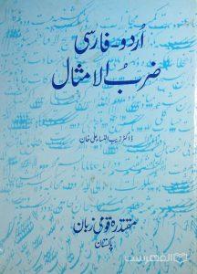 اردو-فارسی ضرب الامثال, داکتر زیب النساء علی خان, مقتدره قومی زبان, چاپ پاکستان, (HZ3897)