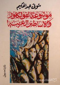 شوقی عبدالحکیم موسوعة الفولکور والاساطیر العربیة, مکتبة مدبولی, چاپ مصر, (HZ3907)