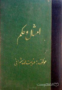 امثال و حکم, مؤلف: عنایت الله شهرانی, چاپ افغانستان, (HZ3908)