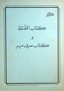 کتاب الأمثلة و کتاب صرف میر, (HZ3909)