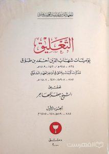 التّعلیق, تحقیق: الشیخ جعفر المهاجر, 4 جلدی, چاپ سوریه, جلد 1 و 2 رطوبت دیده, (HZ3914)
