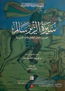 سیرة الزّیر سالم, تقدیم و تحقیق و ترجمة: مرغریت غاقییه مطر, چاپ سوریه, (HZ3919)