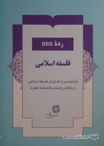 فلسفۀ اسلامی, بازنویسی و گسترش فلسفه اسلامی در نظام رده بندی کتابخانه کنگره, (HZ3921)