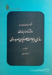 واژه نامۀ بسامدی روزی با جماعت صوفیان سهروردی, فراهم آوردۀ مینو احمدی, (HZ3933)