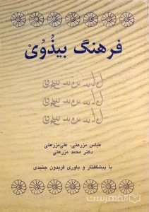 فرهنگ بیذوی, عباس مزرعتی، علی مزرعتی، دکتر محمد مزرعتی, با پیشگفتار و یاوری فریدون جنیدی, (HZ3936)