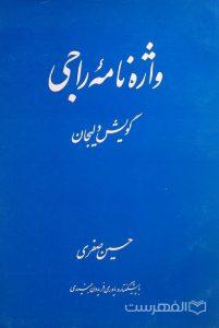 واژه نامۀ راجی, گویش دلیجان, حسین صفری, با پیشگفتار و یاوری فریدون جنیدی, (HZ3937)