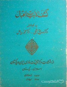 کشف الابیات اقبال, به کوشش دکتر صدیق شبلی - دکتر محمد ریاض, چاپ پاکستان, (HZ3941)