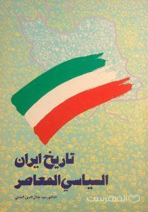 تاریخ ایران السیاسي المعاصر, الدکتور سید جلال الدین المدني, (HZ3945)