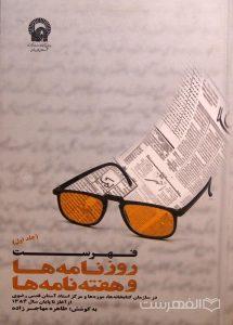 فهرست روزنامه ها و هفته نامه ها در سازمان کتابخانه ها، موزه ها و مرکز اسناد آستان قدس رضوی از آغاز تا پایان سال 1384, به کوشش: طاهره مهاجرزاده, 2 جلدی, (HZ3947)
