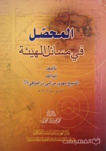 المحصّل في مسائل الهیئة, تألیف: آیة الله الشیخ مهدي بن أبي ذر النراقي قدس سره, (HZ3953)