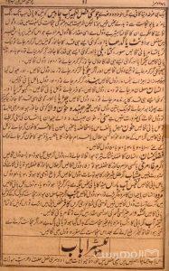 کتاب دعا و تعویذات, چاپ پاکستان, (آغاز افتاده), (HZ3960)