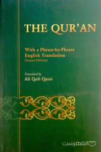 THE QUR'AN, Translated by: Ali Quli Qarai, چاپ انگلستان, (HZ3962)