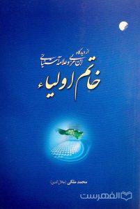 خاتم اولیاء از دیدگاه ابن عزی و علامه آشتیانی, محمد ملکی (جلال الدین), (MZ3965)