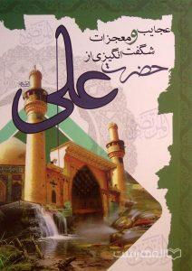 عجایب و معجزات شگفت انگیزی از حضرت علی علیه السّلام, (MZ3970)