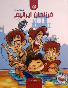 فرزندان ایرانیم, داوود امیریان, داستان طنز, چاپ بیست و دوم, (MZ3972)