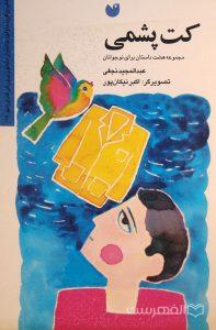 کت پشمی, مجموعه هشت داستان برای نوجوانان, عبدالمجید نجفی, تصویرگر: اکبر نیکان پور, (MZ3976)